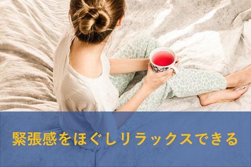 リラックス効果を期待して、効果が出れば寝付けるようになる