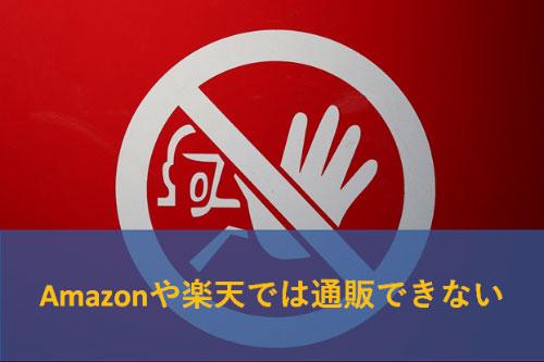 ジェイゾロフトはAmazonや楽天で通販できない
