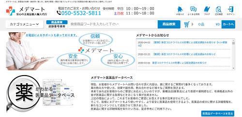 メデマートサイト画面