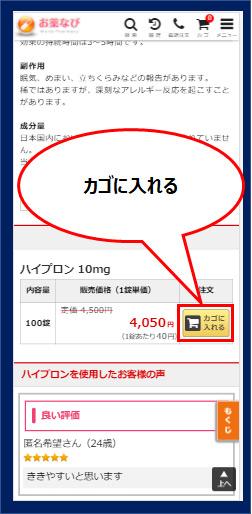 お薬なび購入手順③